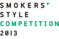 「SMOKERS' STYLE COMPETITION」作品募集中