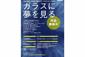 AGC旭硝子・化学強化特殊ガラス デザインコンペ2014