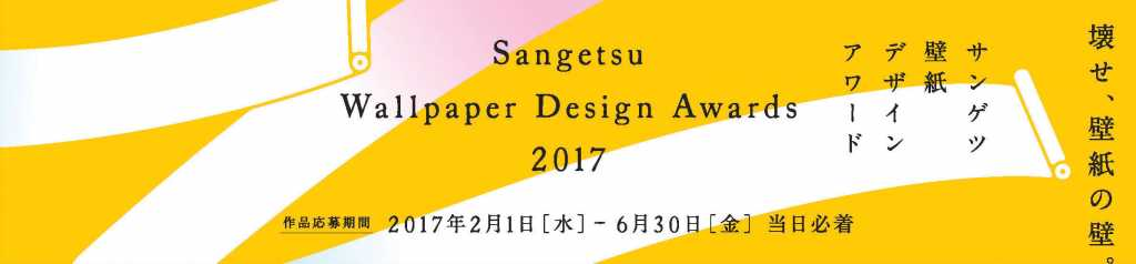 Banner_Sangetsu Wallpaper Design Awards 2017
