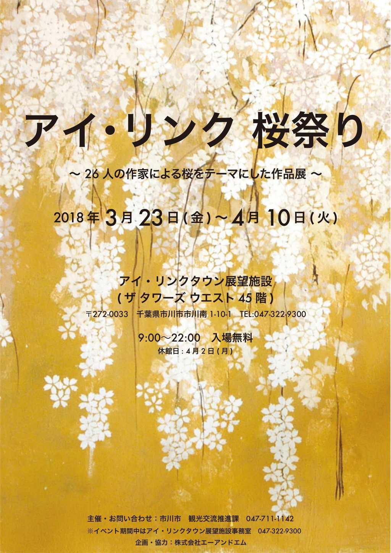 +桜チラシ-1