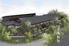 東京・世田谷にUDS監修の温泉旅館が誕生
