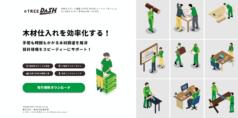 インテリアデザイナー向け木材調達の新サービス「eTREE DASH」