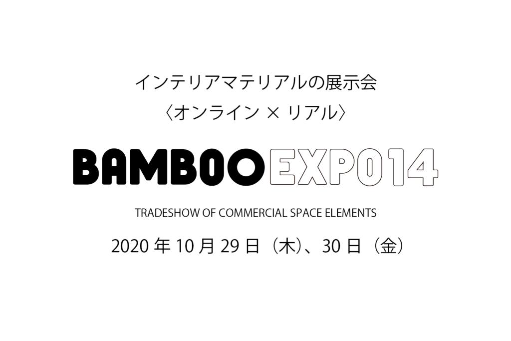 BAMBOO EXPO 14 出展社募集開始!