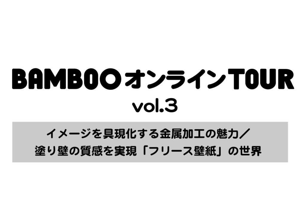 【BAMBOOオンラインTOUR vol.3】8月27日(木)開催!