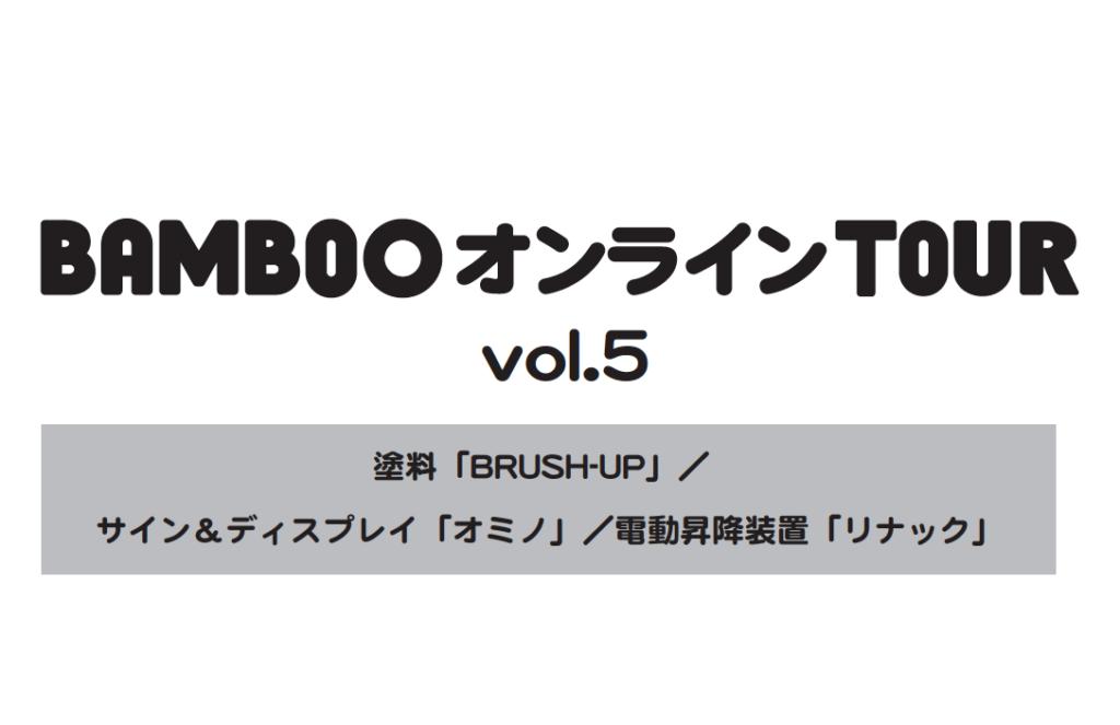 2021年1月21日(木)開催【BAMBOOオンラインTOUR vol.5】参加者募集!