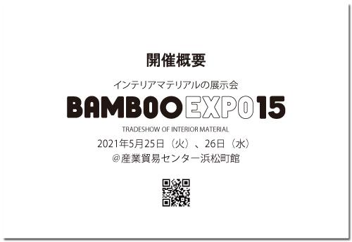 BAMBOO EXPO 15 出展社募集について
