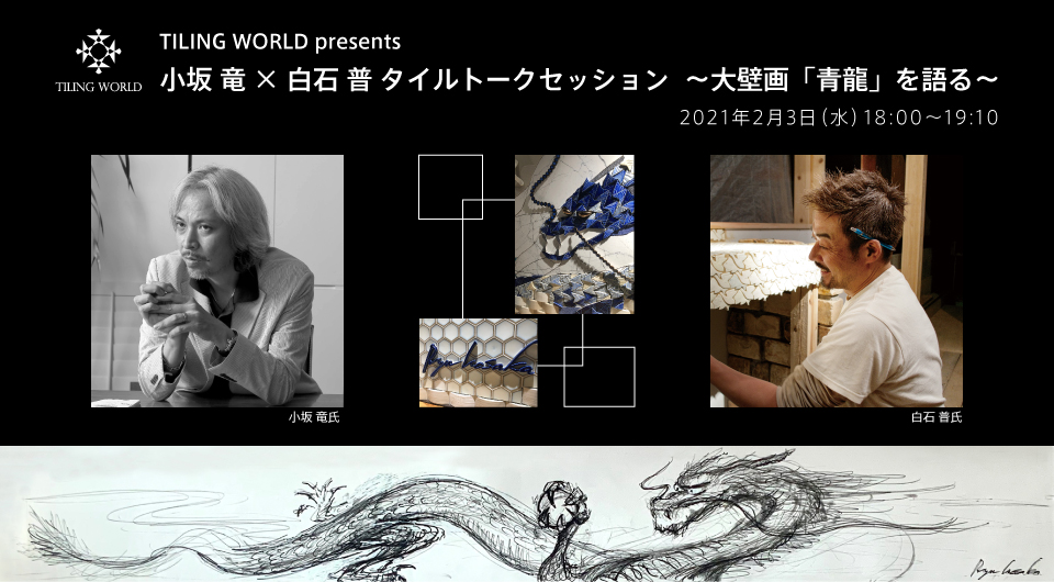 「TILING WORLD presents 小坂 竜×白石 普タイルトークセッション」開催