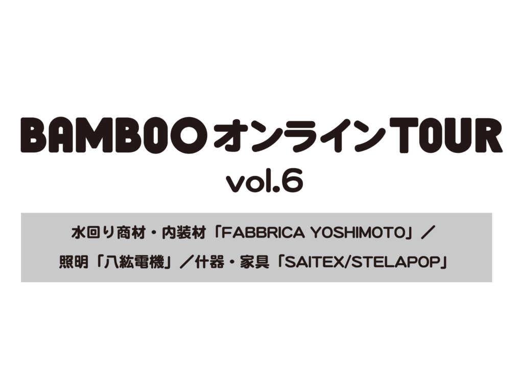 2月18日(木)開催【BAMBOOオンラインTOUR vol.6】参加者募集!