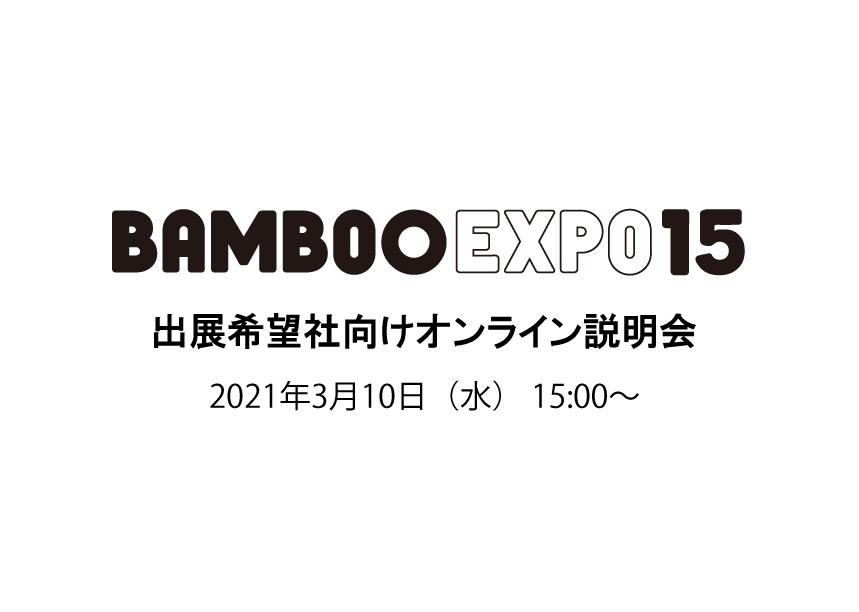 3/10 (水) BAMBOO EXPO 15 出展希望社向けオンライン説明会を開催