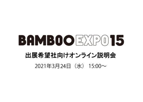 3/24(水) BAMBOO EXPO 15 出展希望社向けオンライン説明会(第2回)を開催