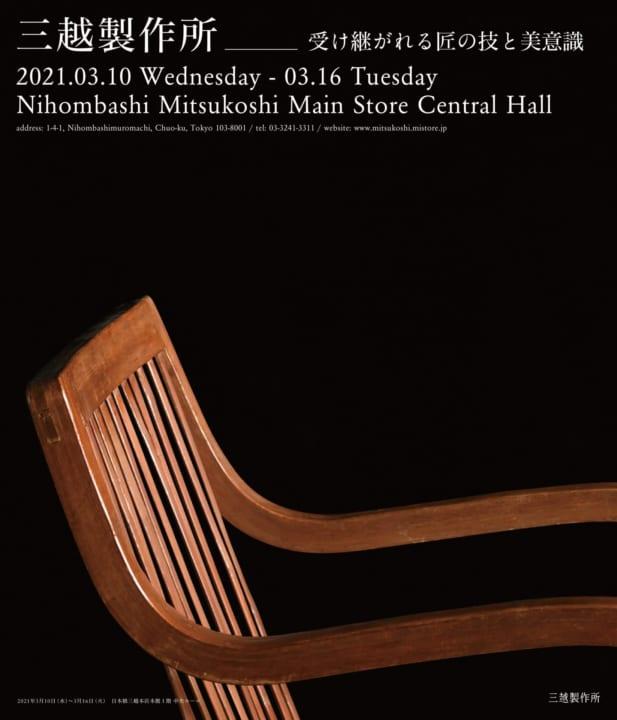 110周年を迎えた三越製作所の展覧会 「受け継がれる匠の技と美意識」開催