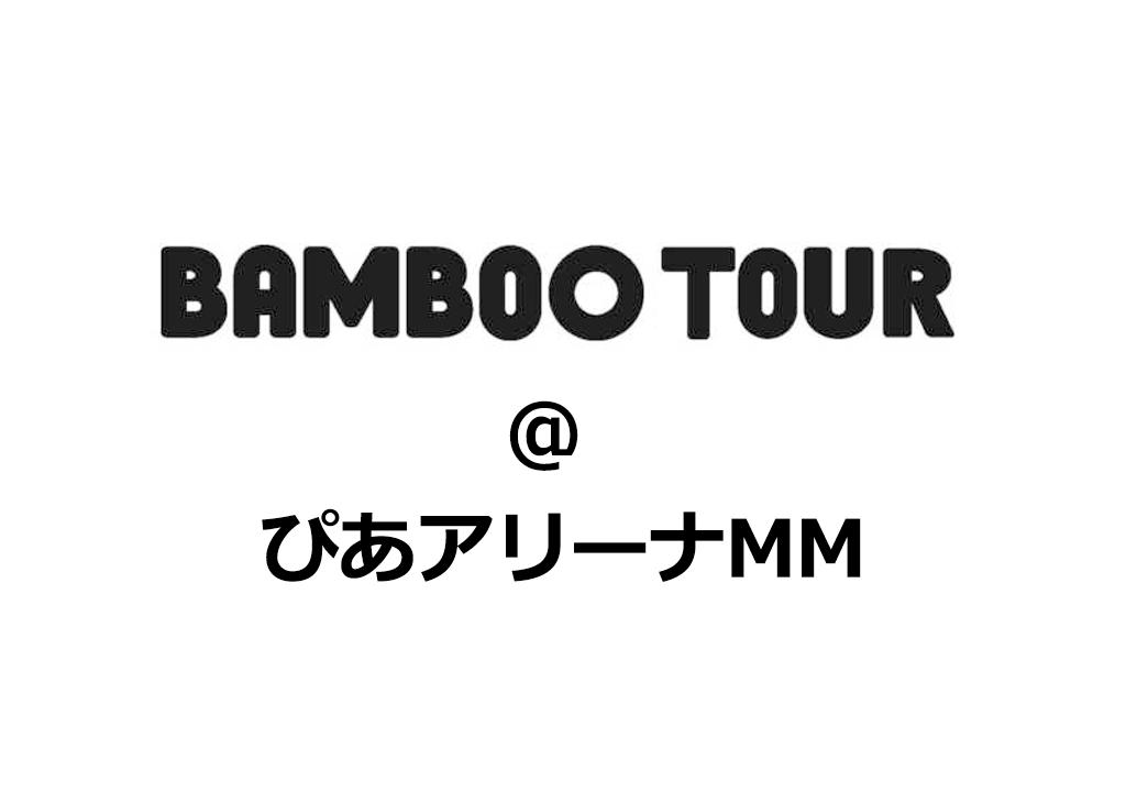 「BAMBOO TOUR @ぴあアリーナMM」参加者募集!