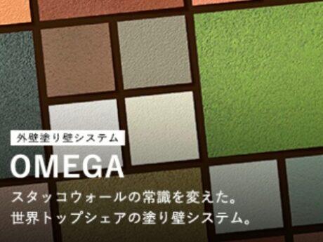 外壁塗り壁システム「オメガ」
