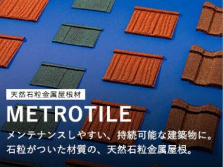 天然石粒金属屋根材「メトロタイル」