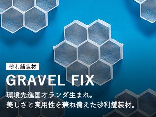 砂利舗装材「グラベルフィックス」