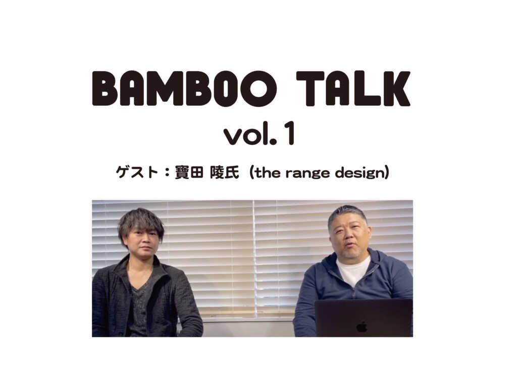 BAMBOO TALK vol.1
