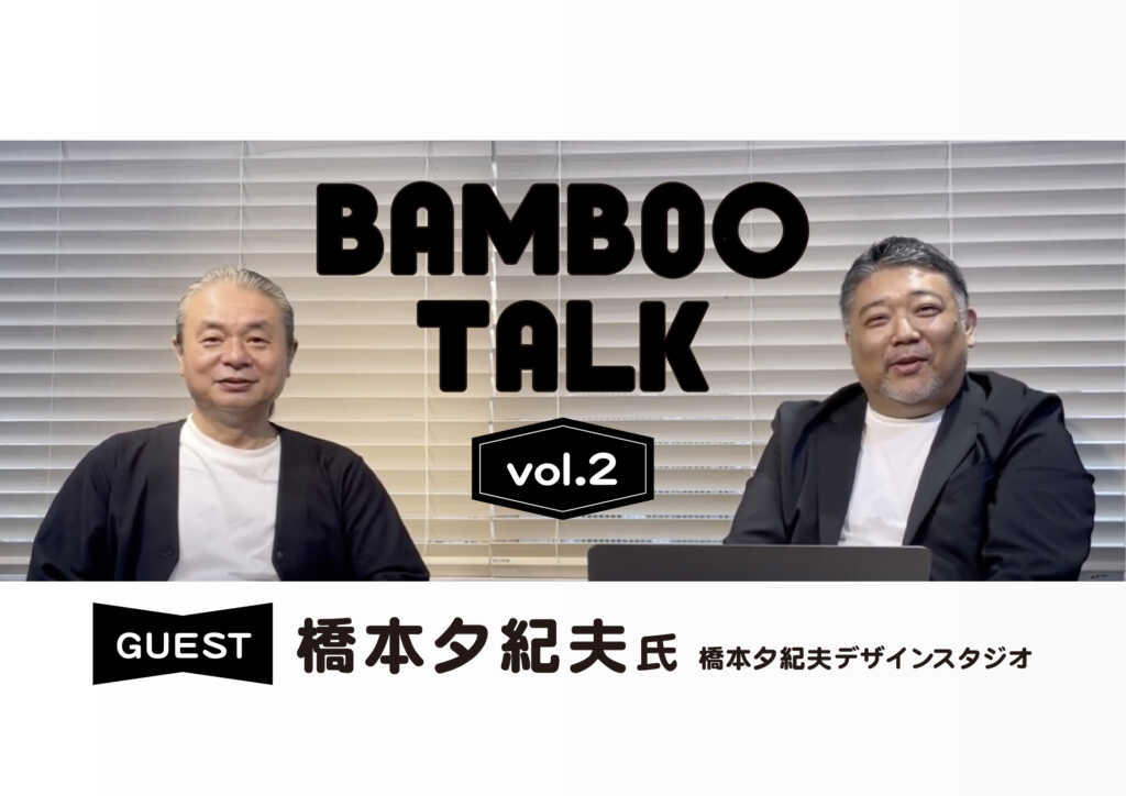 BAMBOO TALK vol.2
