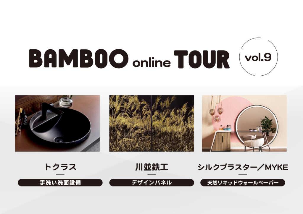 6/24開催【BAMBOO online TOUR vol.9】参加者募集!