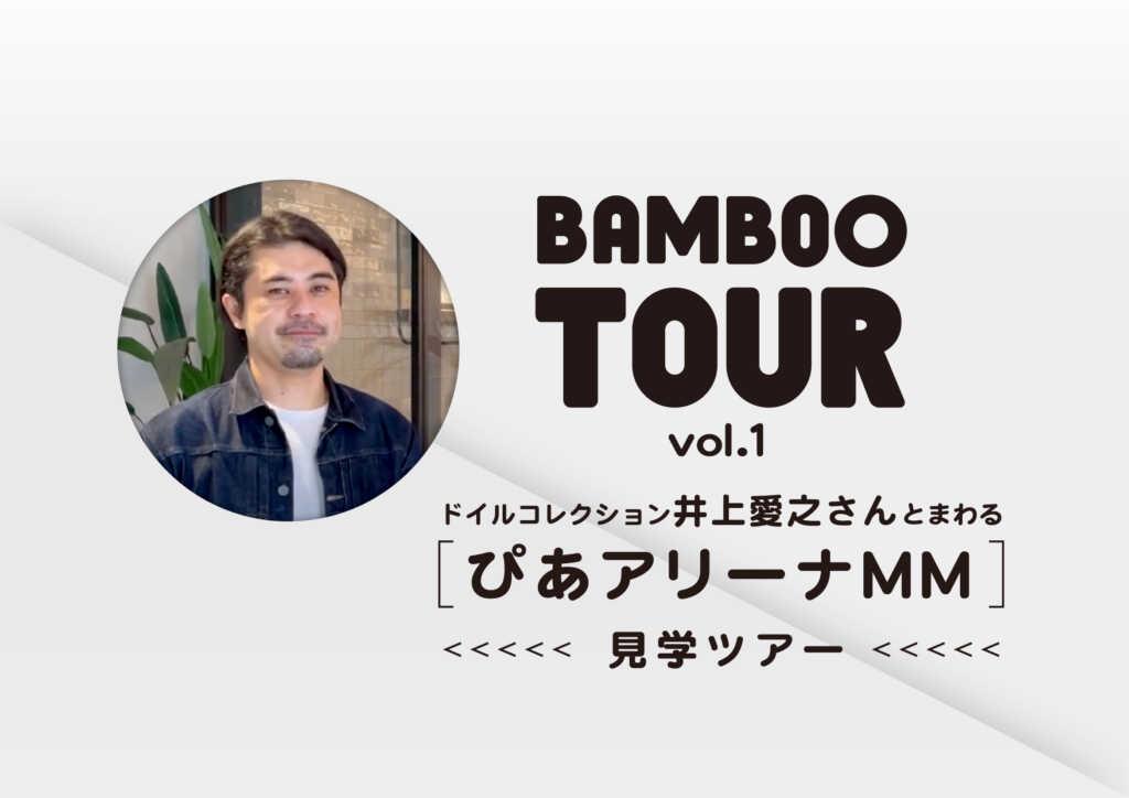 BAMBOO TOUR vol.1 「ぴあアリーナMM」