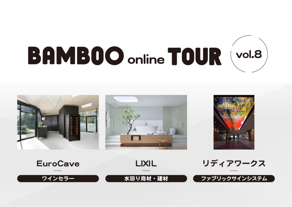 6/17開催【BAMBOO online TOUR vol.8】参加者募集!