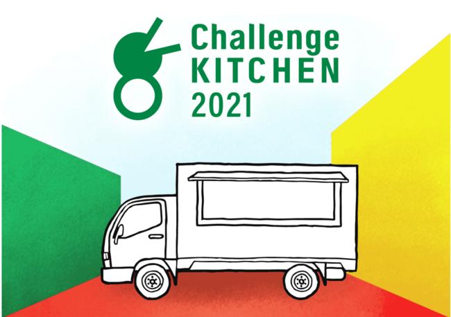 若手料理人を支援する「チャレンジキッチン2021」 エントリー募集中