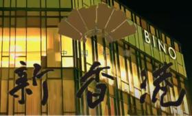 導入事例「新香港」(名古屋)